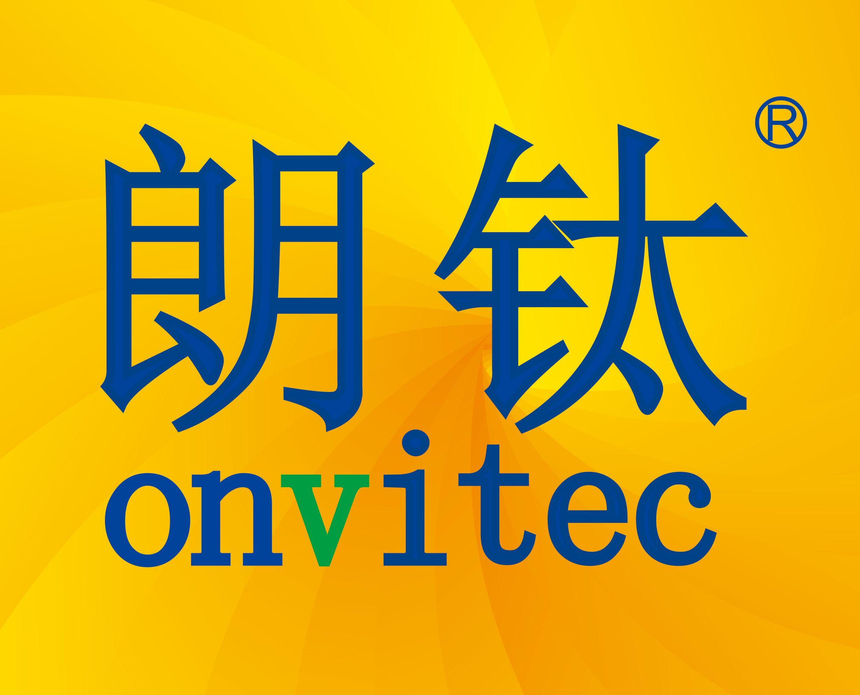 深圳市朗鈦生物科技有限公司
