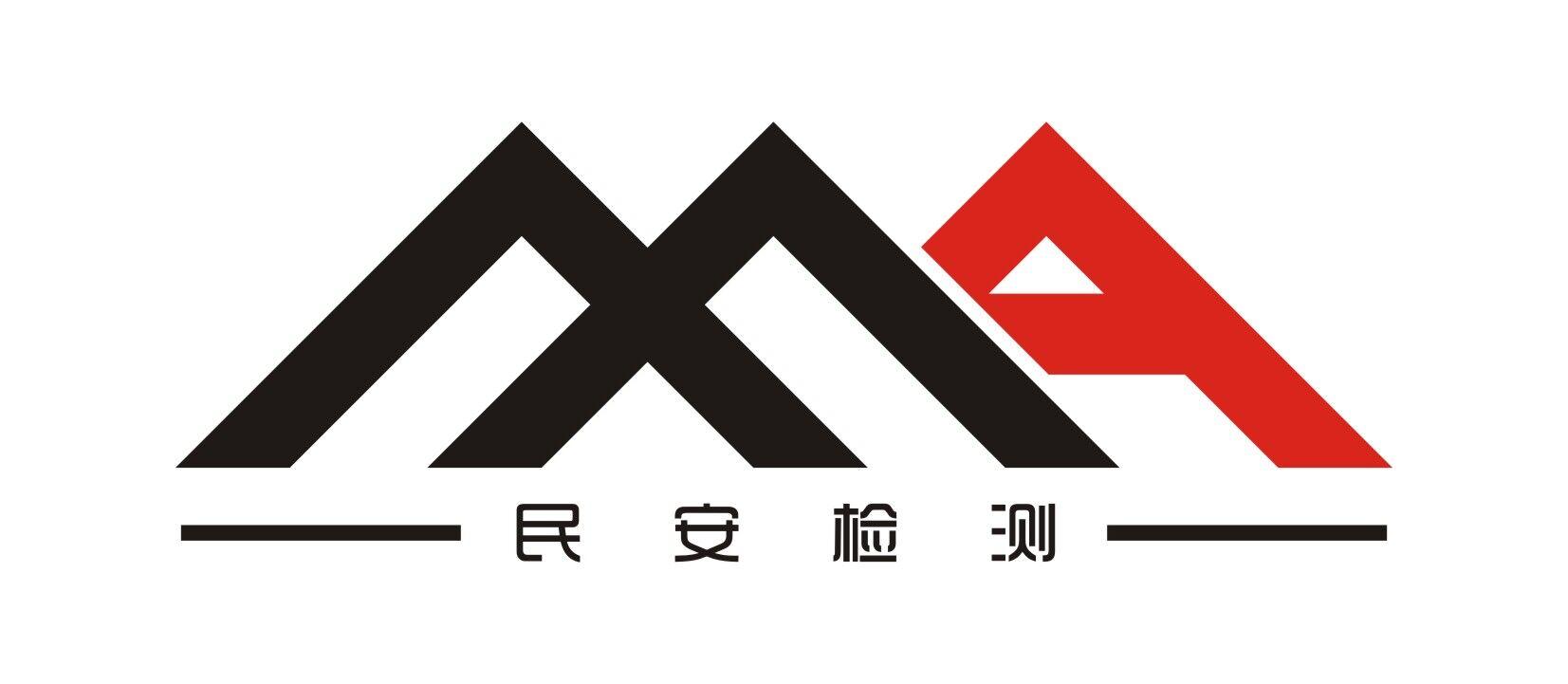 廣東民安電氣消防安全檢測有限公司