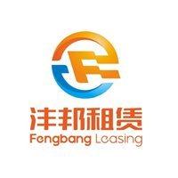 沣邦融资租赁(上海)有限公司