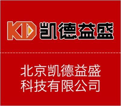 北京凱德益盛科技有限公司