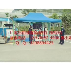 珠海国际会展活动金属安检门安检机租赁厂家