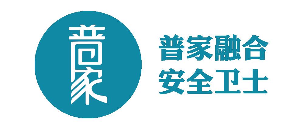普嘉逸環(北京)健康科技有限公司