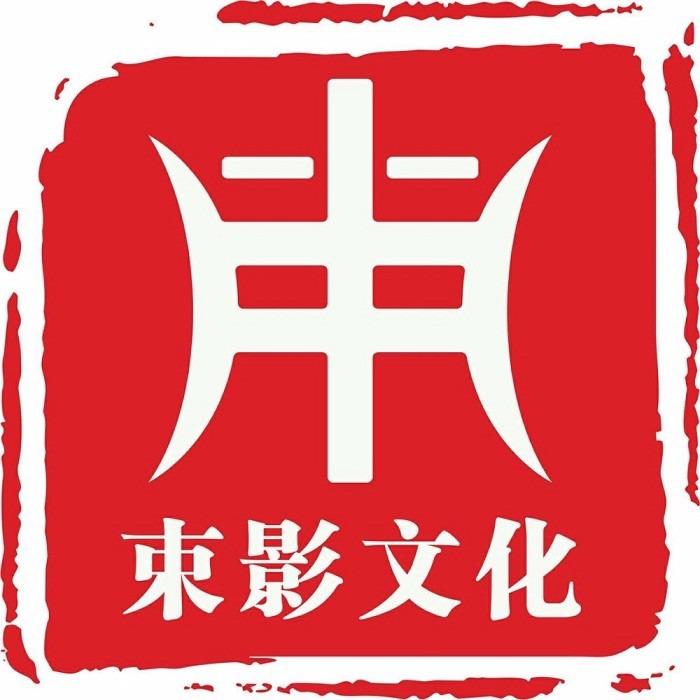 上海束影文化传播有限公司logo