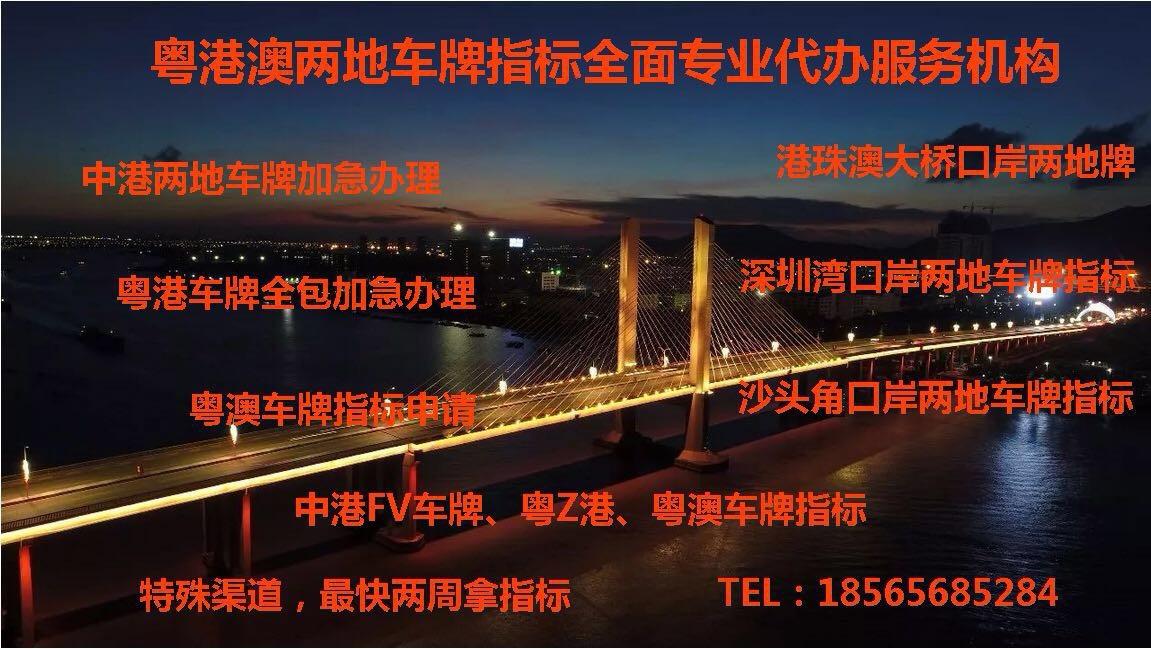 港珠澳大桥与深圳口岸车牌申请条件及办理指南