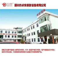 深圳市卓安消防設備有限公司