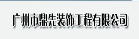 廣州市鼎先裝飾工程有限公司