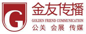北京金友國際會展有限公司