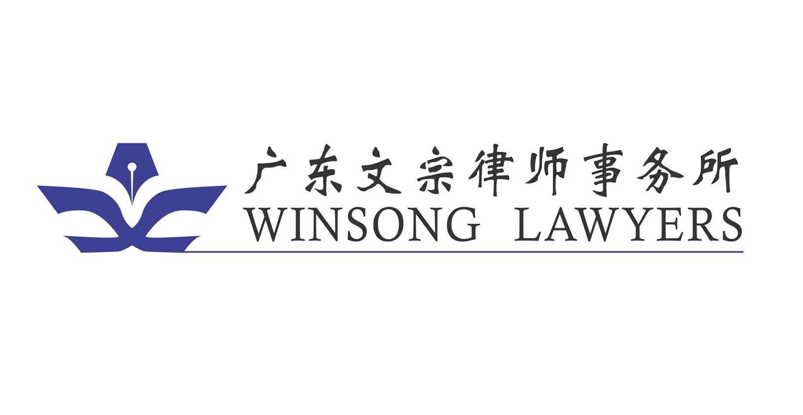 廣東文宗律師事務所