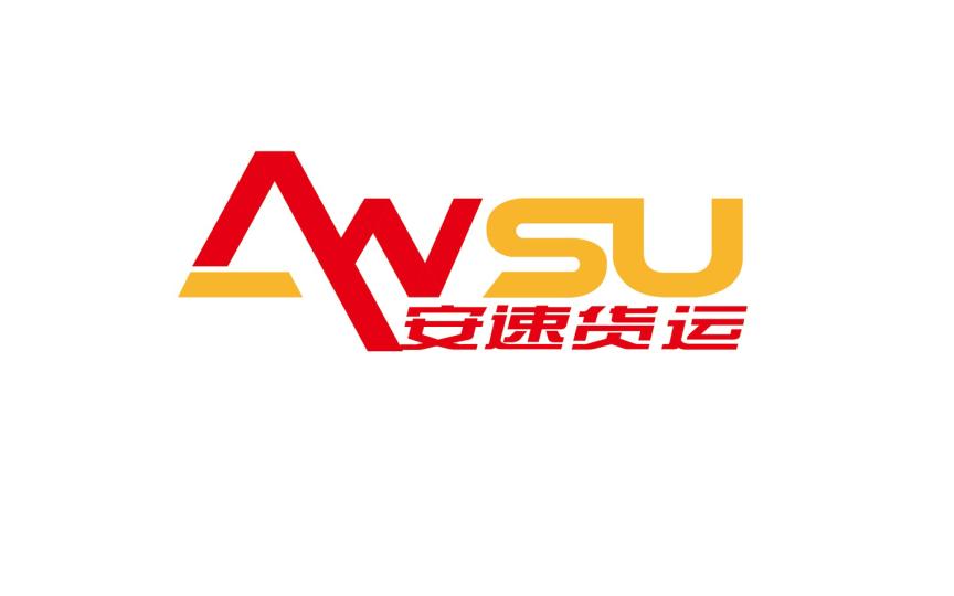 深圳市安速國際貨運代理有限公司