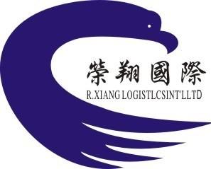 東莞市榮翔國際貨運代理有限公司