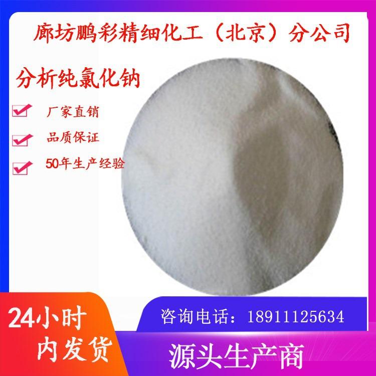 分析純氯化鈉