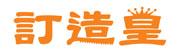 深圳订购皇贸易有限公司