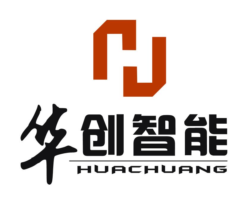 深圳市华创智能工程技术有限公司