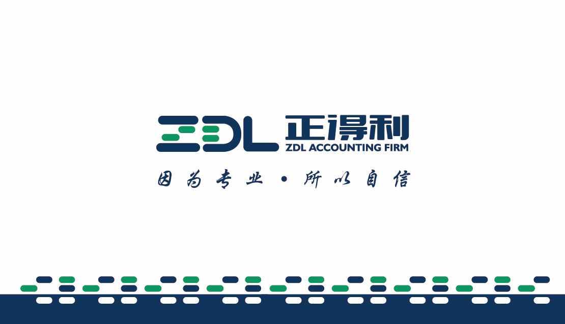 北京正得利會計服務有限公司