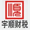 深圳市宇順企業管理咨詢有限公司