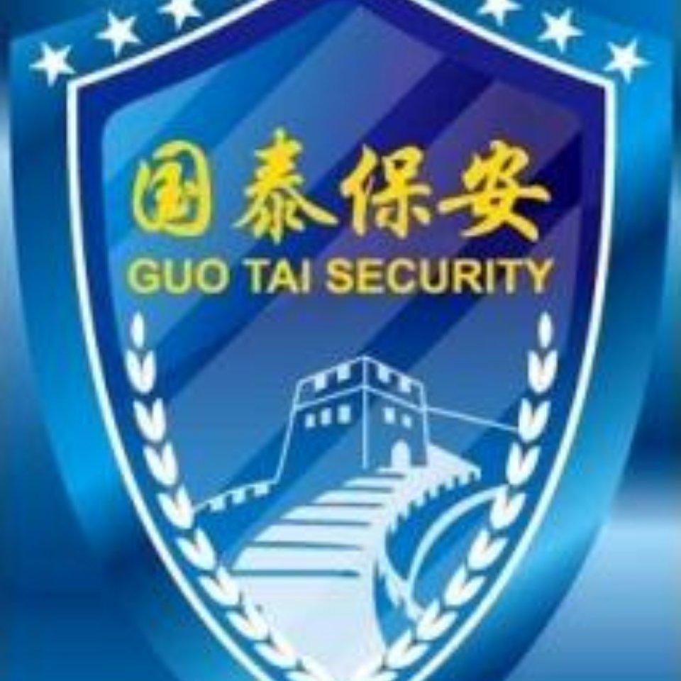 北京国泰保安服务有限公司