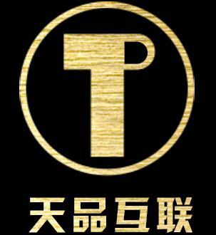 北京天品互联科技有限公司