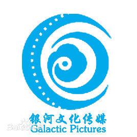 天津銀河文化傳媒有限公司