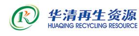 廣東華清再生資源有限公司