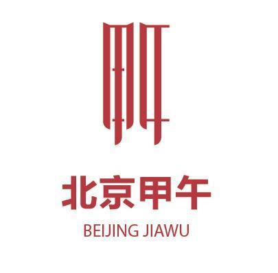 北京甲午装饰工程有限公司