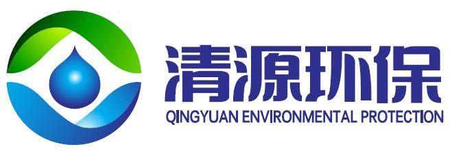 北京清源環境工程設備制造有限公司