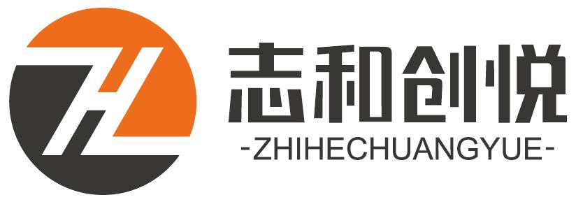 北京志和创悦餐饮管理有限公司