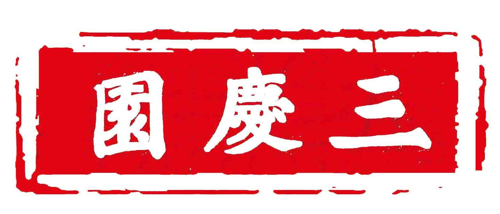 北京三慶園文化發展有限公司