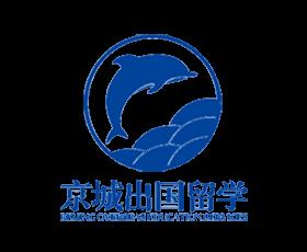 北京京城出國留學咨詢服務有限公司