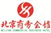北京商務會館有限公司