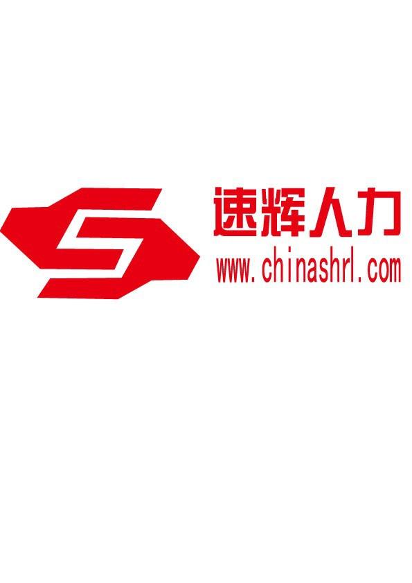 安徽速輝人力資源管理有限公司