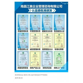 南昌ISO认证,南昌ISO咨询,费用多少?南昌ISO认证方便快捷