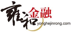 北京雍和金融信息服務有限公司