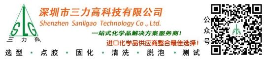 深圳市三力高科技有限公司