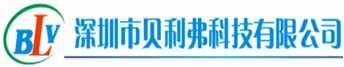 深圳市贝利弗科技有限公司