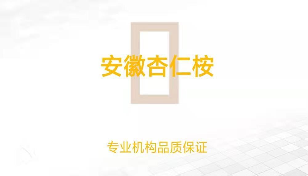 安徽杏仁桉工業項目咨詢服務有限公司
