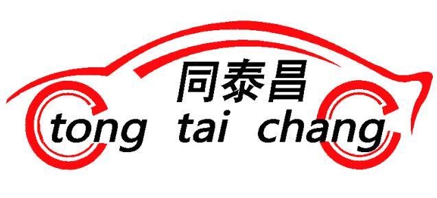 北京同泰昌汽車維修設備有限公司