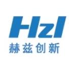 深圳赫茲創新技術有限公司