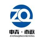 中青(煙臺)市政工程有限公司