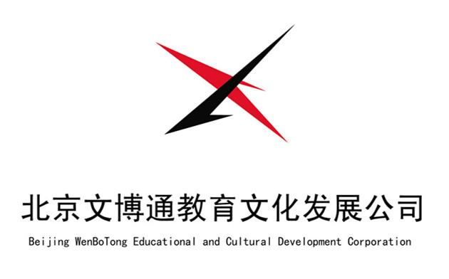 北京文博通教育文化發展有限公司