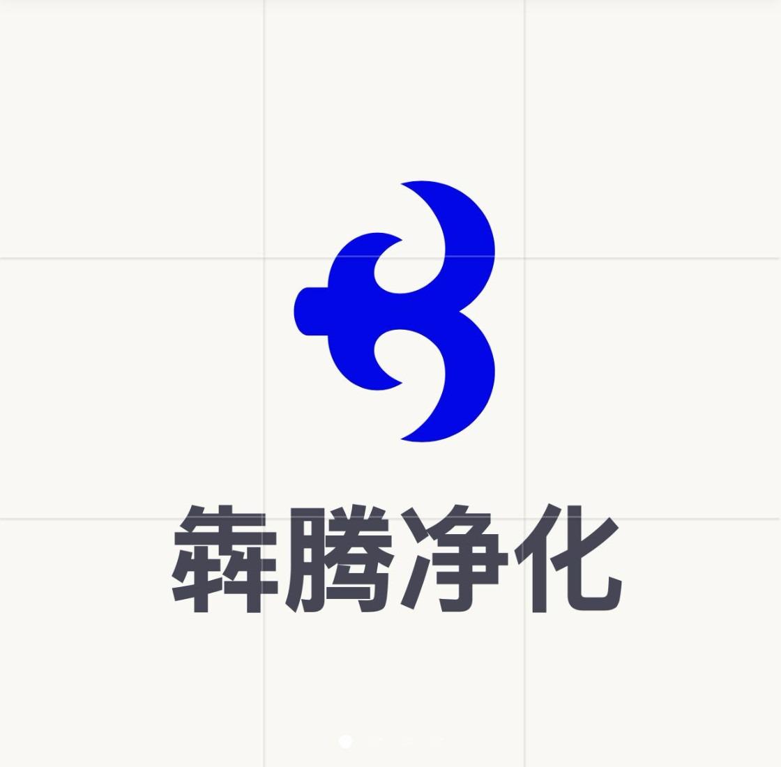 無錫犇騰凈化科技有限公司