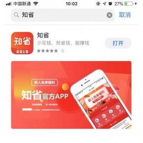 注册知省有风险吗?知省app是真的吗?