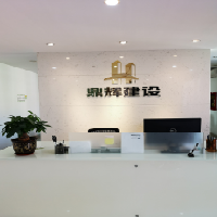 廣東鼎輝建設發展有限公司