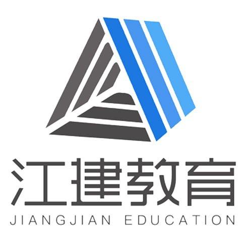 山東江建教育科技有限公司