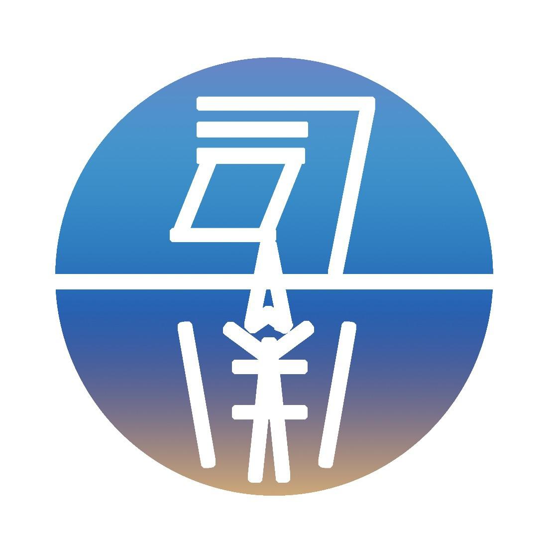 廣州司南數碼科技發展有限公司