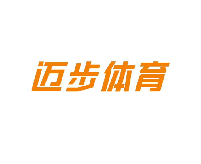 深圳市迈步体育发展有限公司