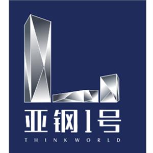 深圳亚钢工贸有限公司