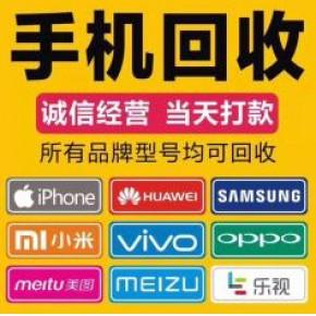 厦门江头手机城回收二手VIVO小米OPPO苹果iphoneXS MAX