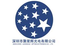 深圳市聚星辉光电有限公司