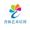 深圳市育林艺术培训有限公司