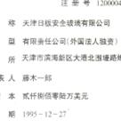 天津日板安全玻璃有限公司